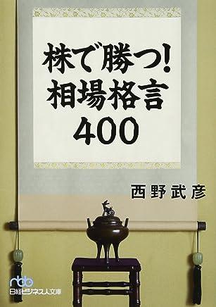 株で勝つ!  相場格言400 (日経ビジネス人文庫)