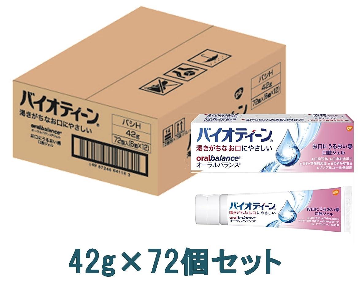 曲アリトレーダー【ケース販売】バイオティーン オーラルバランスジェル 42g×72個