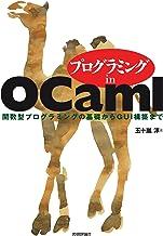 表紙: プログラミング in OCaml 〜関数型プログラミングの基礎からGUI構築まで〜 | 五十嵐淳