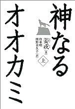 表紙: 神なるオオカミ 上 | 唐亜明