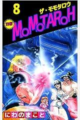 THE MOMOTAROH 8巻 Kindle版