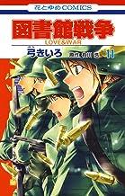 表紙: 図書館戦争 LOVE&WAR 11 (花とゆめコミックス) | 有川浩