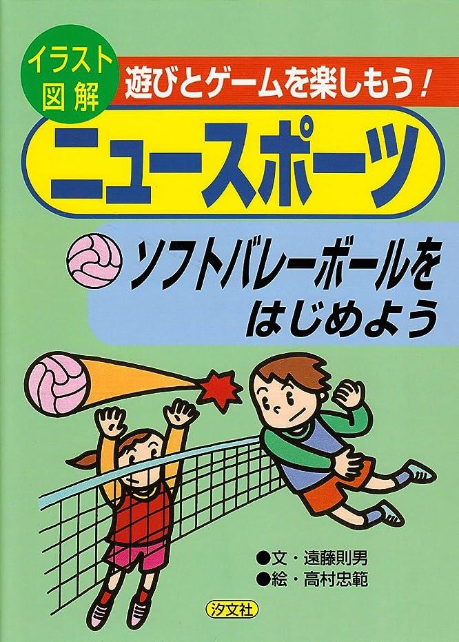 居住者不潔匿名ソフトバレーボールをはじめよう (イラスト図解 遊びとゲームを楽しもう!ニュースポーツ)