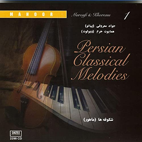 Persian Classical Melodies, Vol 1 (Instrumental - Piano & Violin) by