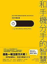 和手機分手的智慧: 從此不再讓手機蠶食你的腦神經、鯨吞你的生活──30天作戰計畫 (Traditional Chinese Edition)