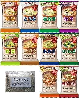 アマノフーズ フリーズドライ 味噌汁 いつものおみそ汁 10種類40食セット +わさび茶漬け1食 [I40]