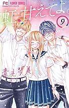 表紙: 虹、甘えてよ。(9) (フラワーコミックス) | 青木琴美