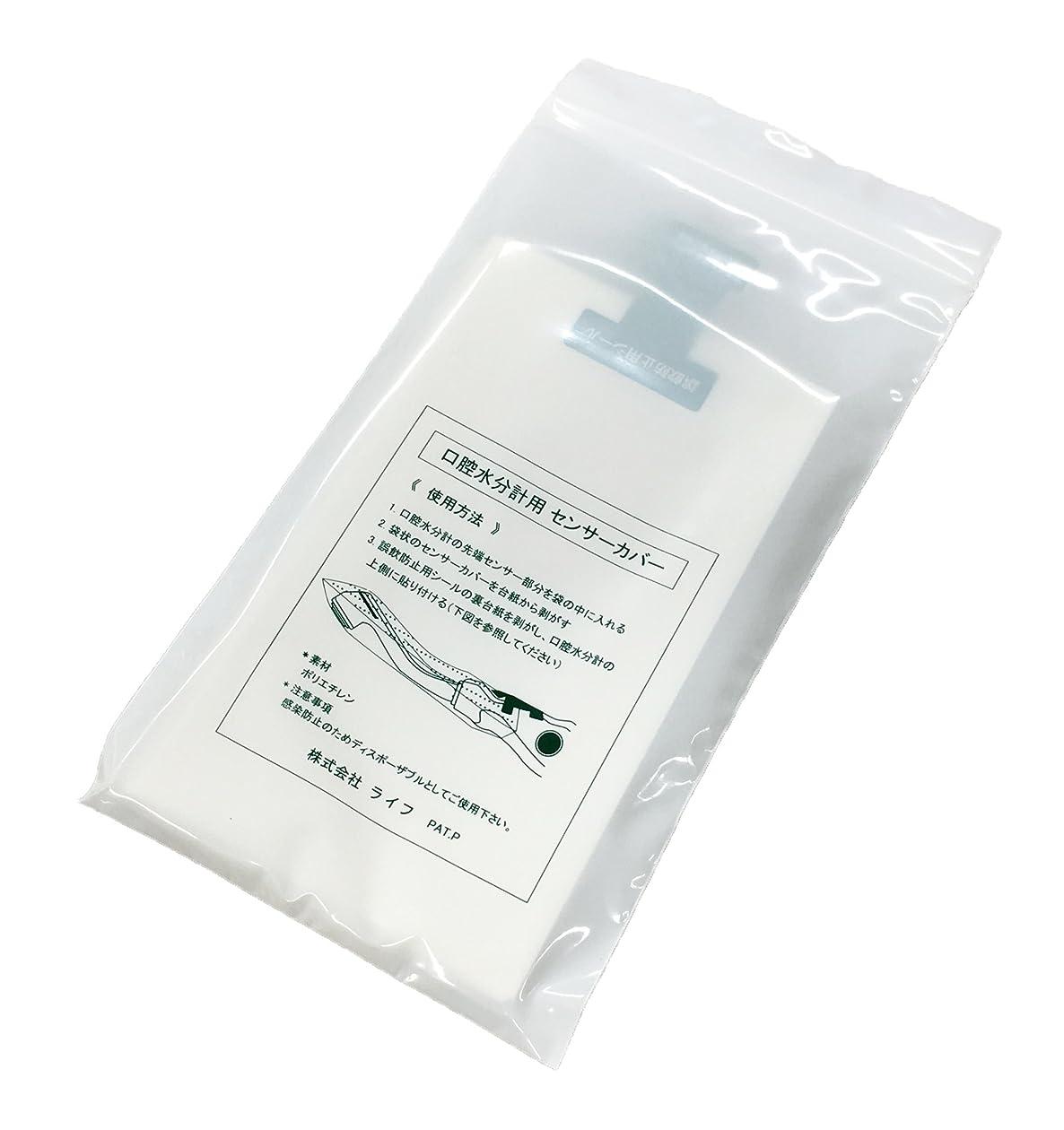 アラスカバウンスいちゃつく口腔水分計 交換用専用センサーカバー /8-5766-11