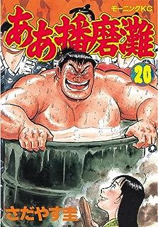 ああ播磨灘(20) (モーニングコミックス)