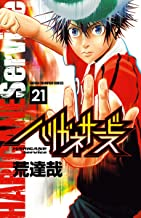 表紙: ハリガネサービス 21 (少年チャンピオン・コミックス) | 荒達哉