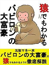 猿でもわかるバビロンの大富豪