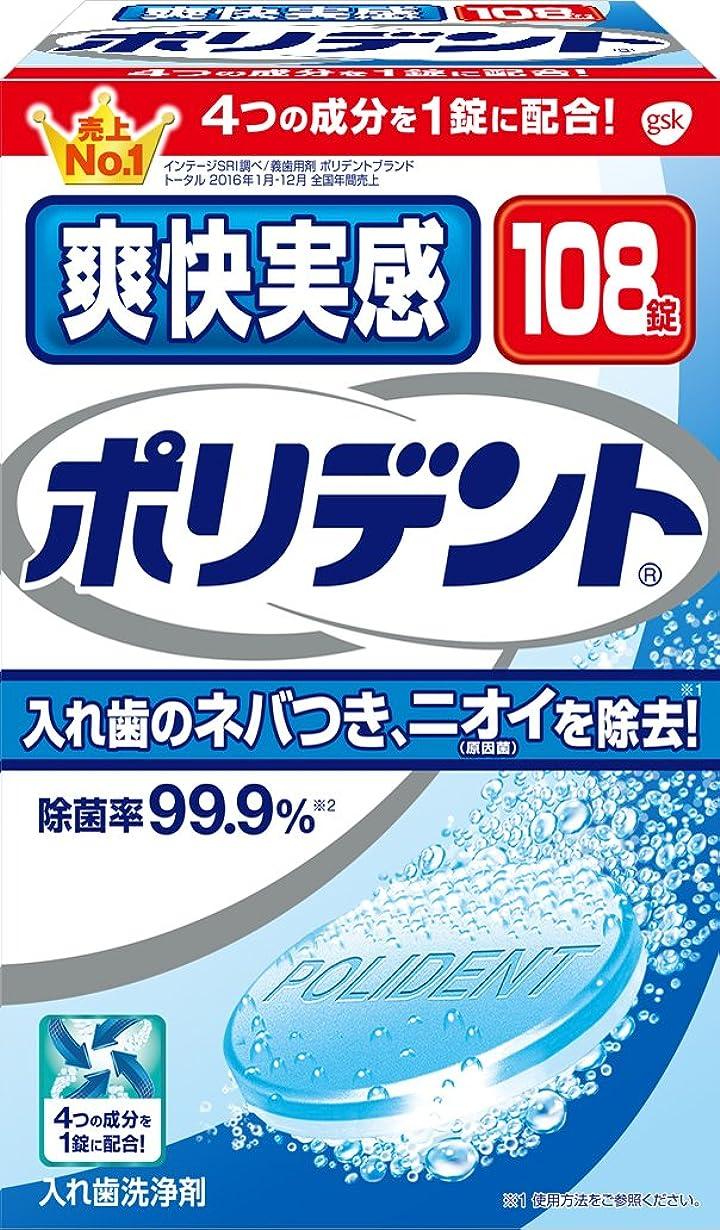 同様にソーダ水ボルト入れ歯洗浄剤 爽快実感 ポリデント 108錠