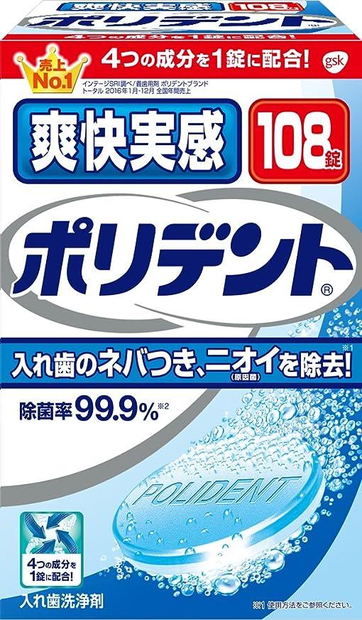ヨーロッパ主観的成分入れ歯洗浄剤 爽快実感 ポリデント 108錠