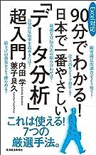 表紙: Excel対応 90分でわかる! 日本で一番やさしい「データ分析」超入門   兼子 良久