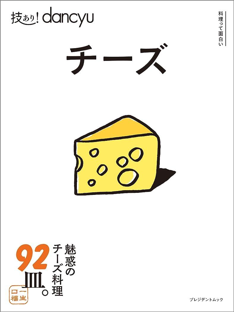 成功した眠るプラグ技あり!dancyu チーズ