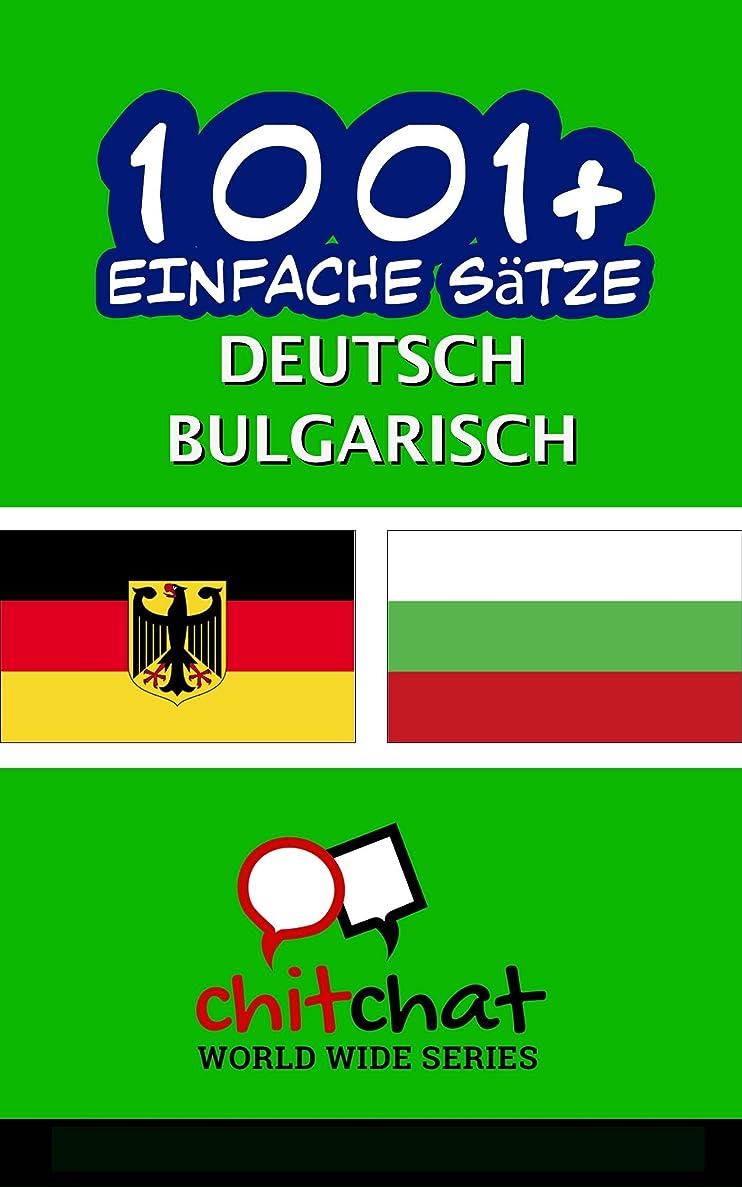 コンサートテラス秋1001+ Einfache S?tze Deutsch - Bulgarisch (German Edition)