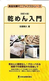 乾めん入門 (食品知識ミニブックスシリーズ)