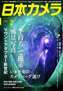 日本カメラ 2019年 2月号 [雑誌]