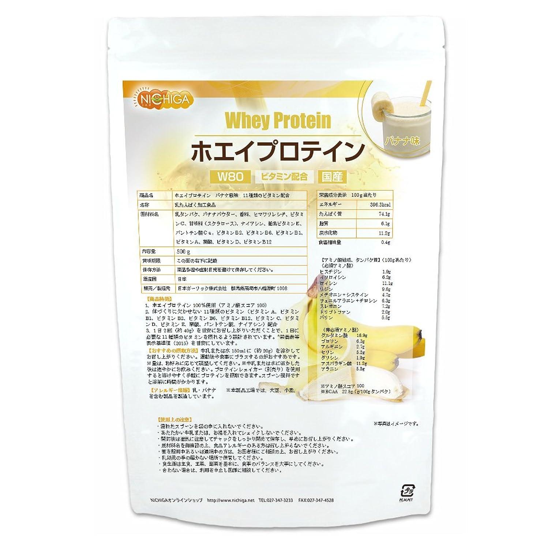 内なるオッズ入射ホエイプロテインW80 バナナ風味 500g 11種類のビタミン配合 [01] NICHIGA(ニチガ)
