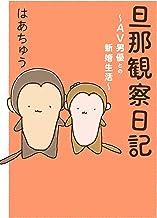 表紙: 旦那観察日記~AV男優との新婚生活~   はあちゅう