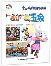 Timid Jade Rabbit (Chinese Edition)