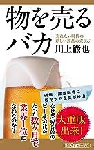 物を売るバカ 売れない時代の新しい商品の売り方 (角川新書)