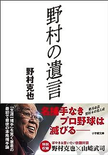 野村の遺言 (小学館文庫)
