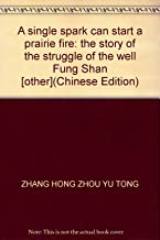 A single spark can start a prairie fire: the story of the struggle of the well Fung Shan [other](Chinese Edition)