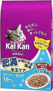 カルカン ドライ 肥満が気になる猫用 毛玉ケア まぐろと野菜味 キャットフード 成猫用 1.6kg