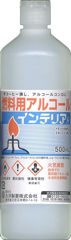 ホイスト酔っ払い側面燃料用 アルコール 500ml