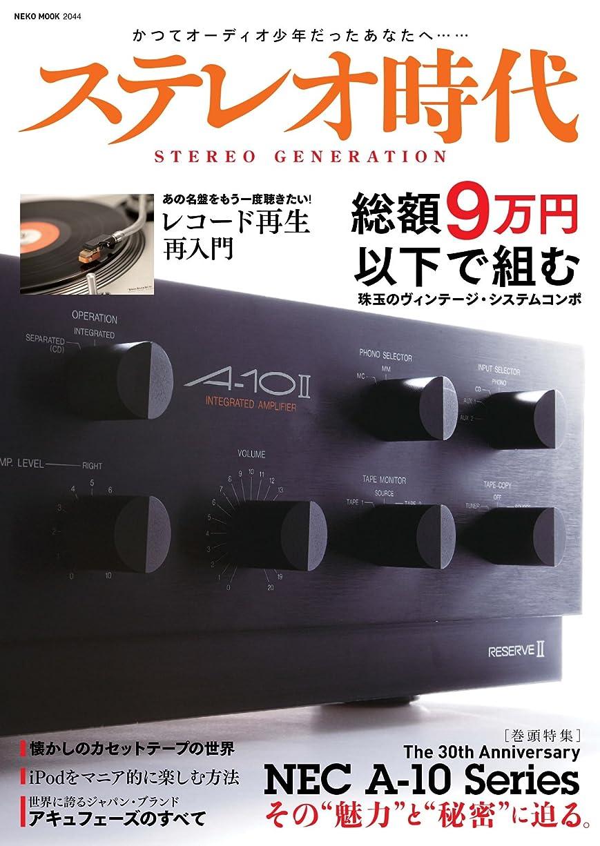 ライラックレース猫背ステレオ時代 Vol.1 (2013-12-17) [雑誌]