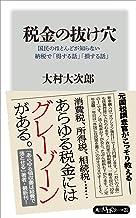 表紙: 税金の抜け穴 国民のほとんどが知らない納税で「得する話」「損する話」 (角川oneテーマ21) | 大村 大次郎