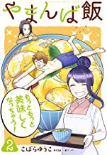 表紙: やまんば飯 ~新橋のあったか異世界~(2) (サイコミ×裏少年サンデーコミックス)   こばらゆうこ