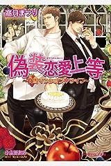 偽装恋愛上等 ~白雪マンシオンライフ~【イラスト入り】 (B-PRINCE文庫) Kindle版
