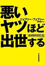 表紙: 悪いヤツほど出世する (日本経済新聞出版)   村井章子