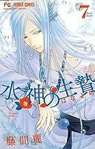 表紙: 水神の生贄(7) (フラワーコミックス)   藤間麗