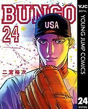 表紙: BUNGO―ブンゴ― 24 (ヤングジャンプコミックスDIGITAL) | 二宮裕次