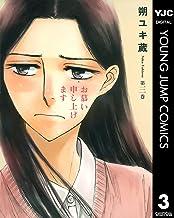 表紙: お慕い申し上げます 3 (ヤングジャンプコミックスDIGITAL)   朔ユキ蔵