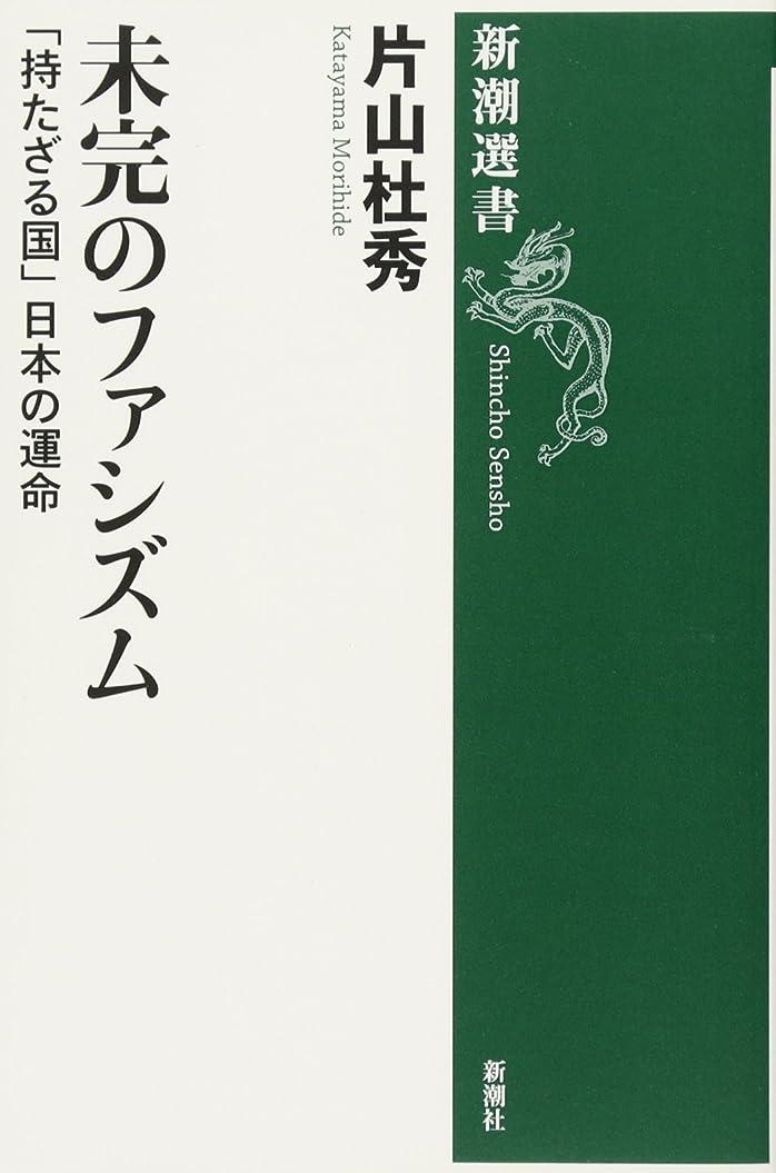り空中壮大な未完のファシズム―「持たざる国」日本の運命 (新潮選書)