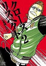 表紙: クローズ リスペクト 2 (少年チャンピオン・コミックス エクストラ) | 高橋ヒロシ