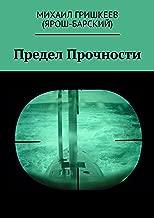 Предел прочности: Трагедия АПРК СН к-141«КУРСК» (Russian Edition)