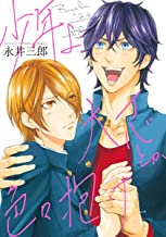 表紙: 少年よ、大志とか色々抱け (ビーボーイコミックス) | 永井三郎