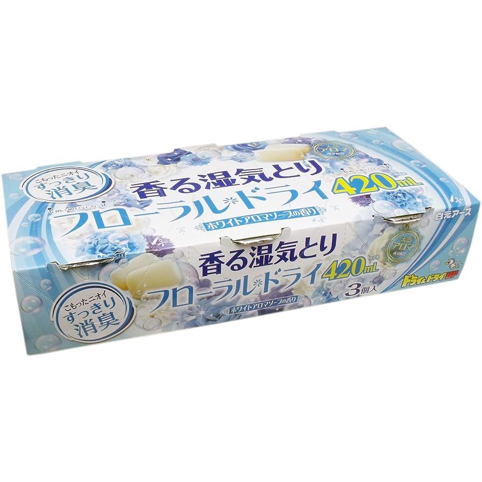便利行電子レンジ白元アース ドライ&ドライUP 香る湿気とり フローラルドライ ホワイトアロマソープの香り 3個入