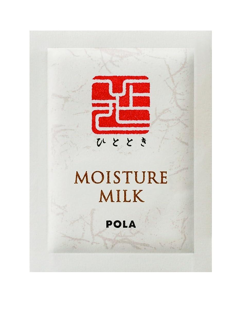 発生器タブレットくしゃみPOLA ひととき モイスチャーミルク 乳液 個包装タイプ 2mL×100包