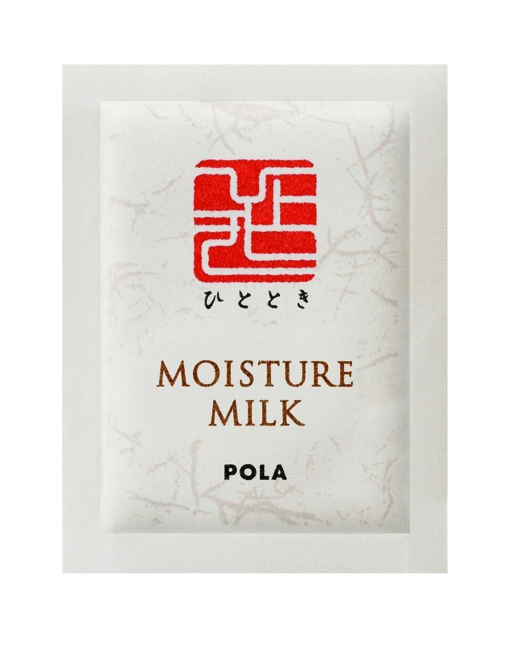 乗って肉腫サッカーPOLA ひととき モイスチャーミルク 乳液 個包装タイプ 2mL×100包