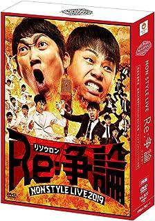 NON STYLE LIVE Re:争論~リソウロン~ 結成20周年PREMIUM BOX [DVD]