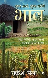Kuch Saste, Kuch Mahnge Bhaav: Kuch Kachchi, Kuch Pakki Kavitayon Ka Kavya-Sangrah