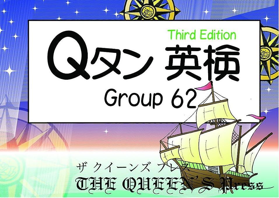 退屈な徹底的に試用Qタン 英検2級 Group62; 3rd edition