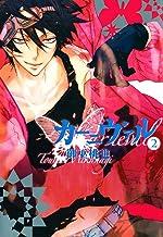 表紙: カーニヴァル: 2 (ZERO-SUMコミックス) | 御巫 桃也