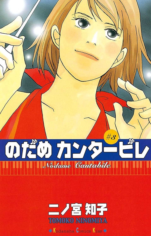 のだめカンタービレ(3) (Kissコミックス)